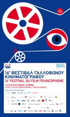 Festival du Film Francophone de Grèce - 2015