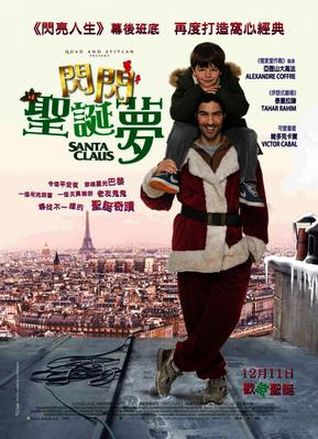 Le Père Noël - poster - Hong Kong