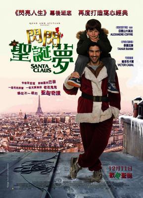Santa Claus ! - poster - Hong Kong
