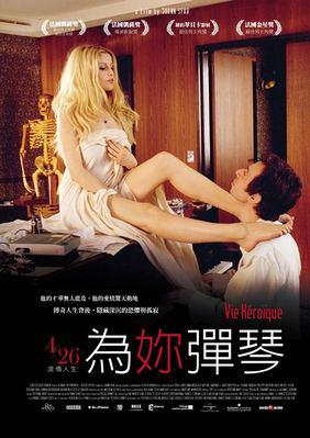Gainsbourg: Je t'aime...Moi non plus - Poster Taiwan