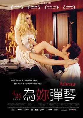 Gainsbourg (Vie héroïque) - Poster Taiwan