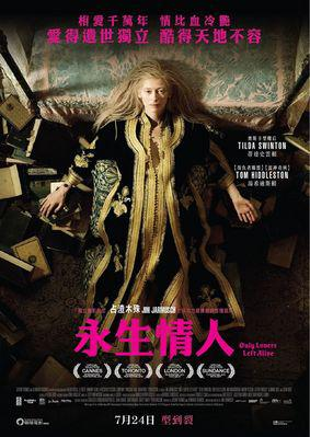 Only Lovers Left Alive - Poster - Hong Kong