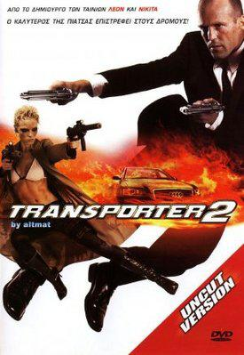 Transporteur 2 (Le) / トランスポーター2 - Poster DVD Grêce