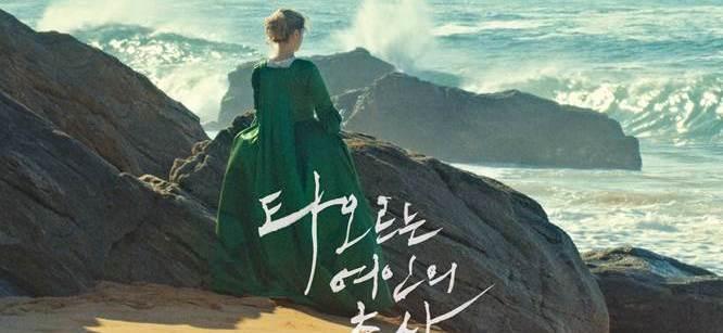 ¡100 000 espectadores para «Retrato de una mujer en llamas» en Corea del Sur!