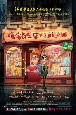 Le Magasin des suicides - affiche hong kong