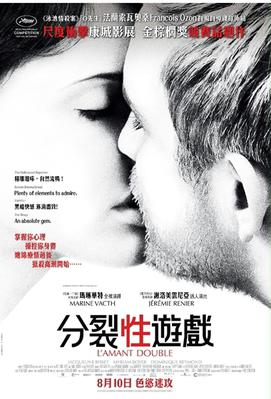 El Amante doble - Poster - Hong Kong