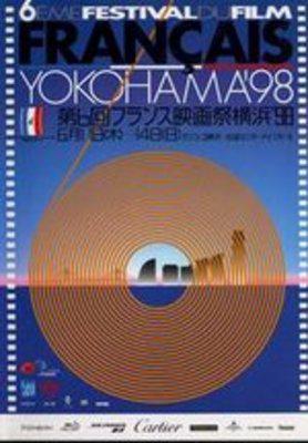 横浜 フランス映画祭 - 1998
