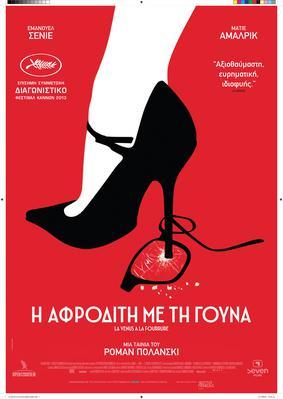 La Vénus à la fourrure - Poster - Greece