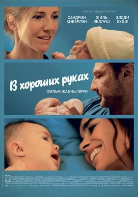 En buenas manos - Poster - Russia