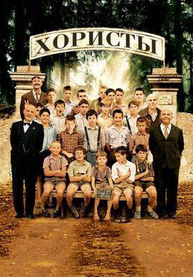 Los Chicos del coro - Poster Russie