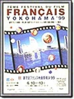 横浜 フランス映画祭 - 1999