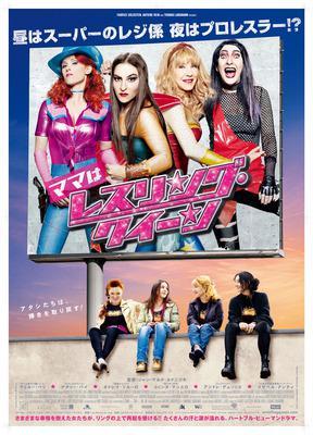 Les Reines du ring - Poster - Japan