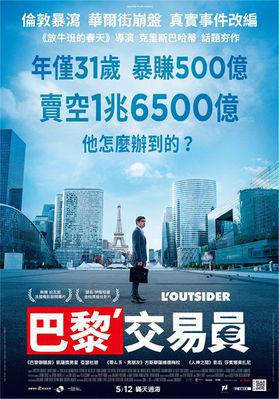 L'Outsider - Poster - Taiwan