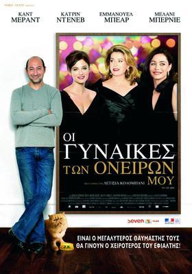 My stars - Poster Grèce