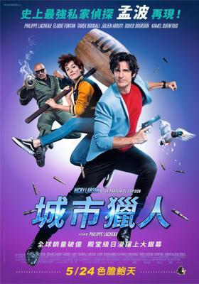 City Hunter - Poster - Taiwan