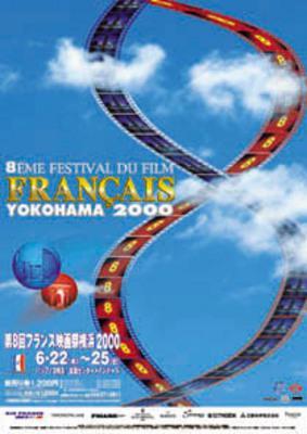 横浜 フランス映画祭 - 2000