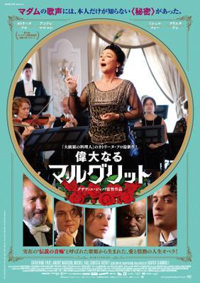 Marguerite - Poster - Japan