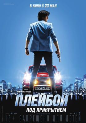 シティーハンター THE MOVIE 史上最香のミッション - Poster - Russia
