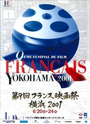 横浜 フランス映画祭 - 2001