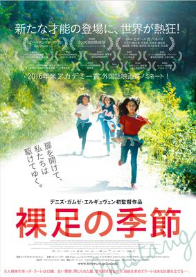 Mustang - Poster - Japan