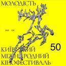 Festival international du film Molodist de Kiev - 2021