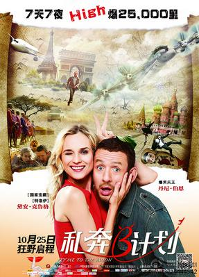 Fly me to the moon - Poster Chine