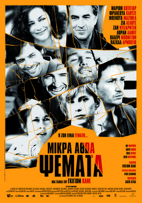 Little White Lies - Affiche Grece