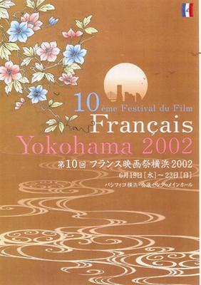 横浜 フランス映画祭 - 2002