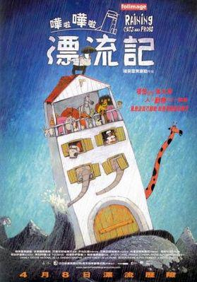Raining Cats and Frogs - Poster Hong Kong