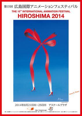 Hiroshima International Animated Film Festival - 2014