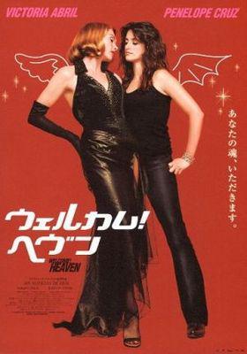 Sans nouvelles de Dieu / ウェルカム!ヘヴン - Poster - Japan