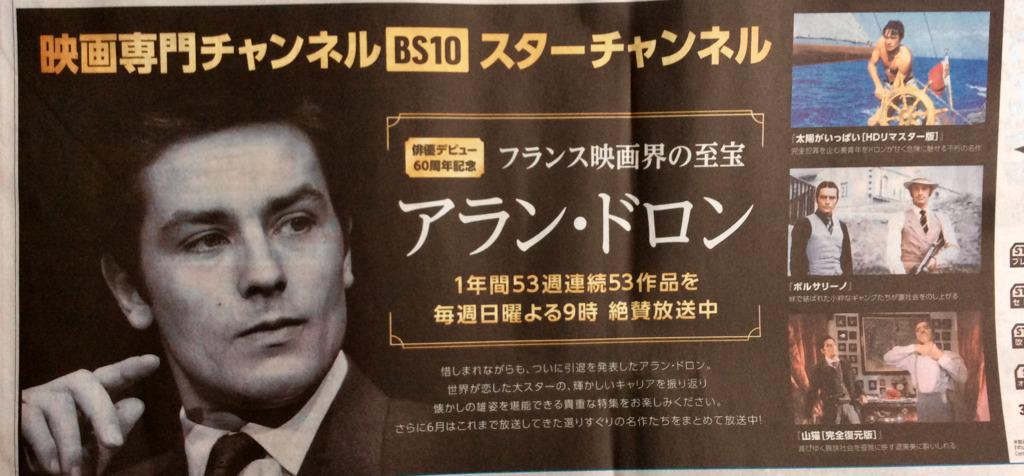 Alain Delon in the Asahi Shinbun