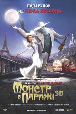 A Monster in Paris - Poster - Russie