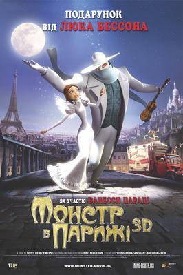 Un monstre à Paris - Poster - Russie