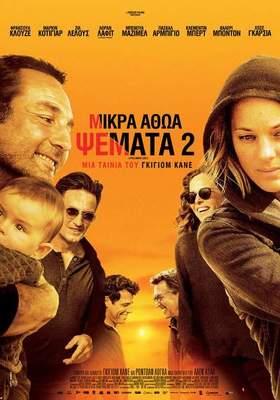 Nous finirons ensemble - Poster - Greece