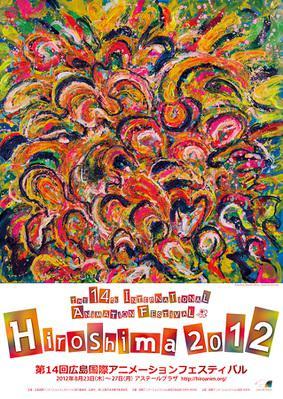 Festival international du film d'animation d'Hiroshima - 2012