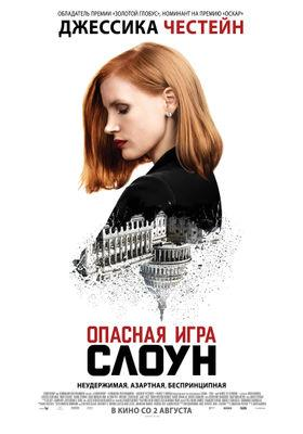 Miss Sloane - Poster - Russia