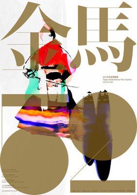 Golden Horse Film Festival de Taïpei - 2015