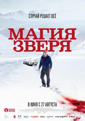 Seules les bêtes - Russia