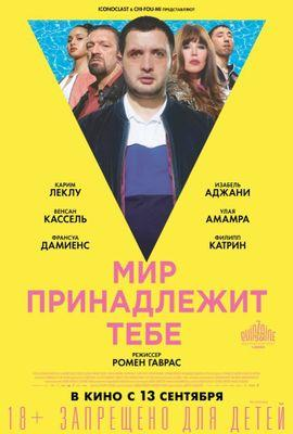 Le Monde est à toi - Poster - Russia