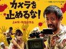 Japon : remake américain et investissements dans la plateforme iflix