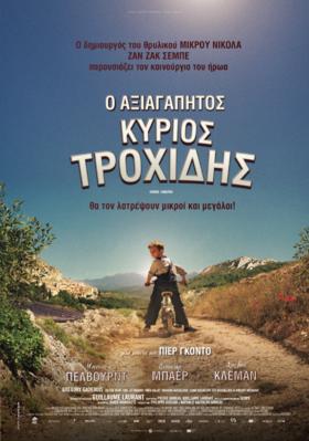 Raoul Taburin - Poster - Greece