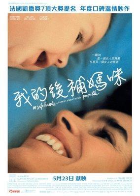 En buenas manos - Poster - Hong Kong