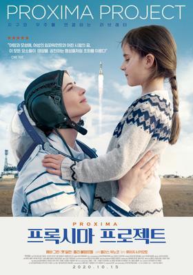 Proxima - South Korea