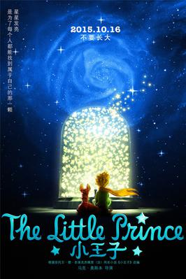 The Little Prince - Poster - China