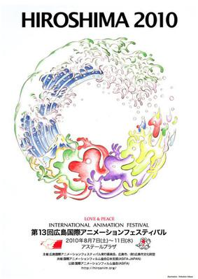 Festival Internacional de Cine de Animación de Hiroshima - 2010