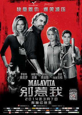 The Family - Poster Chine