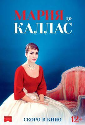 Maria by Callas - Poster - Russia