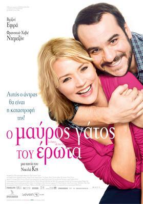 La Chance de ma vie - Poster - Grèce