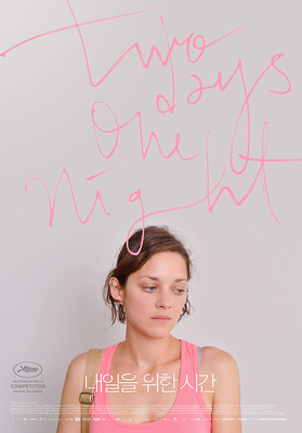Two Days, One Night - Poster Corée du Sud